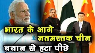 Pak के साथ त्रिपक्षीय वार्ता के बयान से पीछे हटा China, india ने  जताई थी आपत्ति