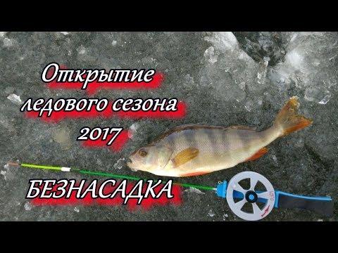 Открытие зимнего сезона 2017-2018. Безнасадка.