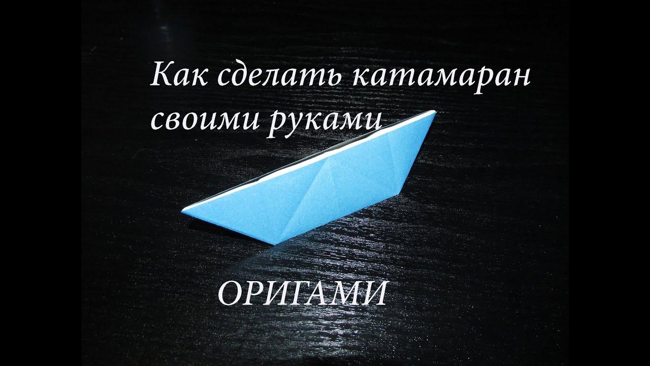 Как сделать катамаран своими руками.Оригами. - YouTube