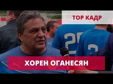 Григорий Камалян и Хорен Оганесян