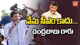 YS Jagan Satires on Chandrababu Over Meeting Titli Cyclone Victims | AP Latest News |YOYO TV Channel