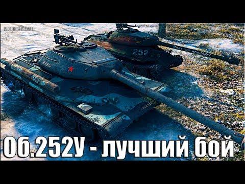 Объект 252У Защитник - лучший бой World of Tanks на прем танке СССР 8 уровня.