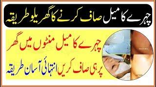 Chehre Ka Meel Saaf Karne Ka Gharelu Tarika | Face Clean Beauty Tips In Urdu