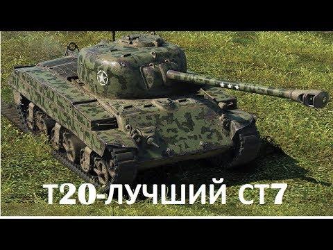 Т20-ЛУЧШИЙ СТ7