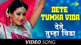 Dete Tumha Vida - Dhamak (2013) Lavni - Song