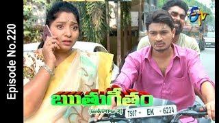 Ruthugeetham (Ruthuragalu-2) | 16th June 2018 | Full Episode No 220 | ETV Telugu