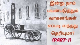 Evolution of Automobile (History of automobile). Explained in tamil.