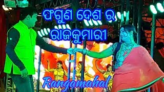 download lagu Faguna Desha Ra Rajakumari Title Song  Rangamahal gratis