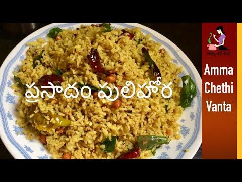 శ్రావణ మాసం వరలక్ష్మి అమ్మవారి ప్రసాదం పులిహోర తయారీ విధానం | Prasadam Pulihora Recipe In Telugu