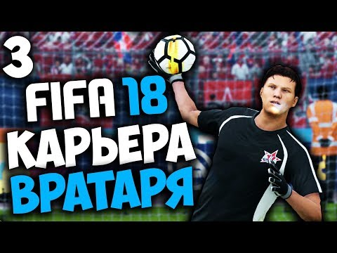 FIFA 18 КАРЬЕРА ЗА ВРАТАРЯ - НАПАДЕНИЕ НА ВРАТАРЯ ! #3