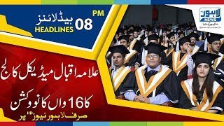 Download video 08 PM Headlines Lahore News HD - 17 February 2018