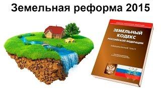 Земельная реформа 2015