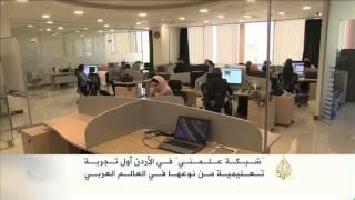 """""""شبكة علمني"""" أول تجربة تعليمية بالعالم العربي"""