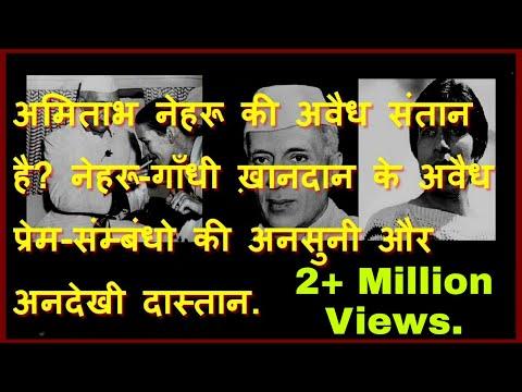 Nehru-Gandhi ख़ानदान के अवैध प्रेम संम्बंधो की अनसुनी और अनदेखी दास्तान| Nehru-Gandhi Love Affairs.