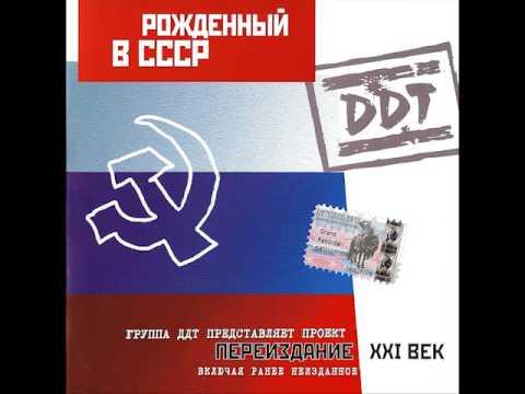 ДДТ, Юрий Шевчук - Гляди пешком