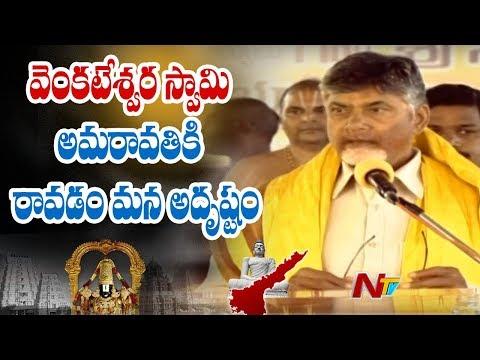 CM Chandrababu Speech || Lays Foundation Stone For Venkateswara Swamy Temple In Amaravati | NTV
