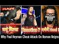Why Paul Heyman Attack Roman Reigns On Raw ! Roman Heel Turn - WWE Raw 13th August 2018 highlights