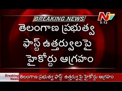 High Court Fires On Telangana Government About fast G.o - Ntv News video