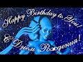 Прикольные Поздравления С Днем Рождения Happy Birthday С Днем Рождения в Стиле Пятый Элемент mp3