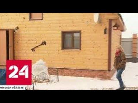 Бомжи по решению суда: жителей Долгопрудного лишают единственного жилья - Россия 24