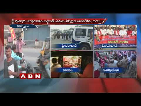 Bharat Bandh | Bus Services Suspended in Kurnool District