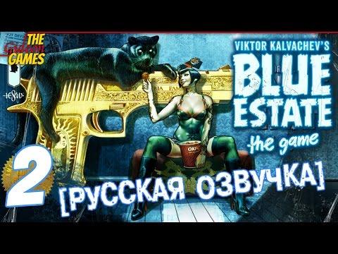 Прохождение Blue Estate с Русской озвучкой [PС|60fps] - Часть 2 (Падение Кима)