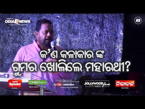 Pradip Maharathi Speech on Jatra Artists - Hiralal Jatra Award 2018 - CineCritics OdiaENews