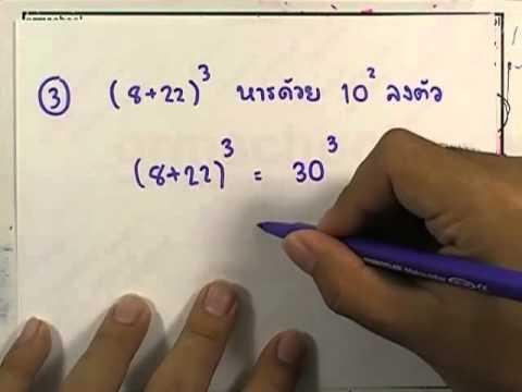 เลขกระทรวง เพิ่มเติม ม.4-6 เล่ม1 : แบบฝึกหัด1.1 ข้อ01-06