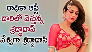 Shraddha Das Following Radhika Apte | Latest Telugu Movie News