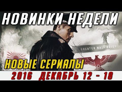 Новые сериалы недели (2016 Декабрь 12-18) / Выход новых сериалов 2016 #кино