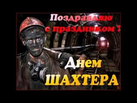Поздравление тулееву с днем шахтера тулееву