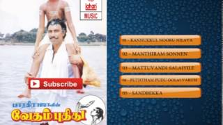Tamil Old Hit Songs | Vedham Pudhithu Movie Full Songs | Jukebox