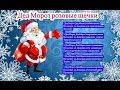 Дед Мороз розовые щечки mp3