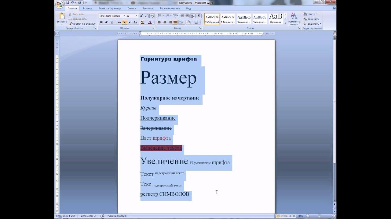 Как в html текст сделать жирным в