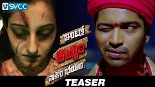 Intlo Deyyam Nakem Bhayam Movie Review