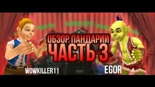 Обзор WoW:MoP #3. Новомодный. (+ Machinima)