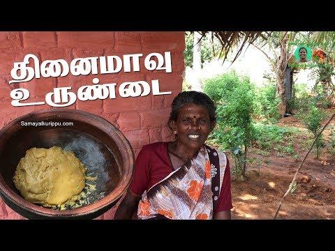 தினைமாவு உருண்டை | Thinai Maavu Urundai Recipe Coocking in Village | Gramathu Samayal Thinai Maavu