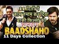 Baadshaho 11Days Collection | Rocking In Cinemas | Ajay Devgn, Emraan Hashmi