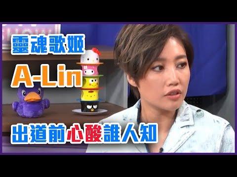 靈魂歌姬A-Lin 曾胖到81公斤!?出道前心酸誰人知?完整版【Yahoo TV 佼心食堂】