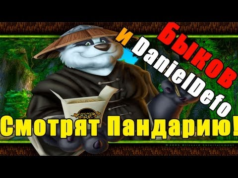 World of Warcraft - Mists of Pandaria (Быков и DanielDefo)