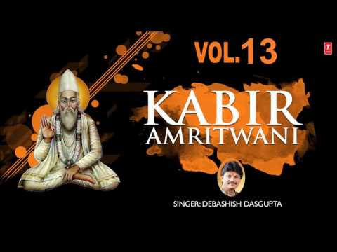 Kabir Amritwani Vol.13, Guru Ki Mahima By Debashish Dasgupta Full Audio Song I Art Track