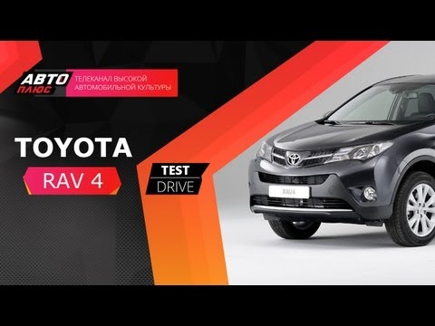 Тест-драйв Toyota RAV4 NEW