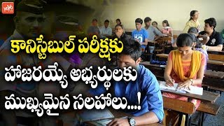 Telangana Police Constable Written Exam 2018 Last Minute Instructions | TSLPRB