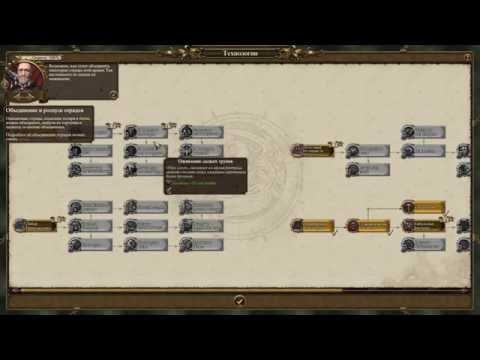 Total War: Warhammer #04 - Мирная