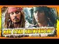 Невероятная история Капитана Джека Воробья, которую вы не знаете [Пираты Карибского Моря]