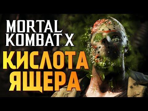 Mortal Kombat X -  ВЫЖИГАЕМ ЛИЦО ДЖЕЙСОНА