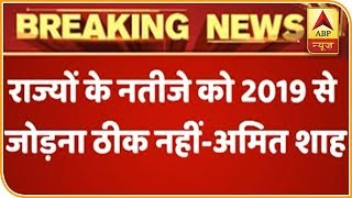 2019 Election Results Will Be Different From State Polls: Amit Shah | ABP News