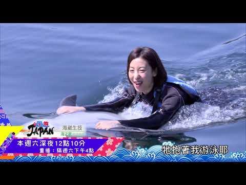 【搶先看】2018.10.27週遊Japan第七集預告