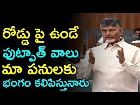 CM Chandrababu Naidu Speech In Assembly | AP Assembly Monsoon Session 2018 | AP Politics | TTM