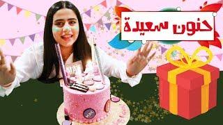 فلوق ميلاد حنان الخوية 😂 - عائلة عدنان